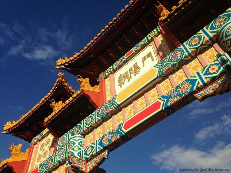 Gate at the Epcot China Pavilion